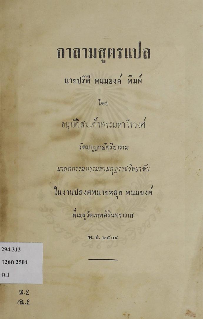 กาลามสูตรแปล