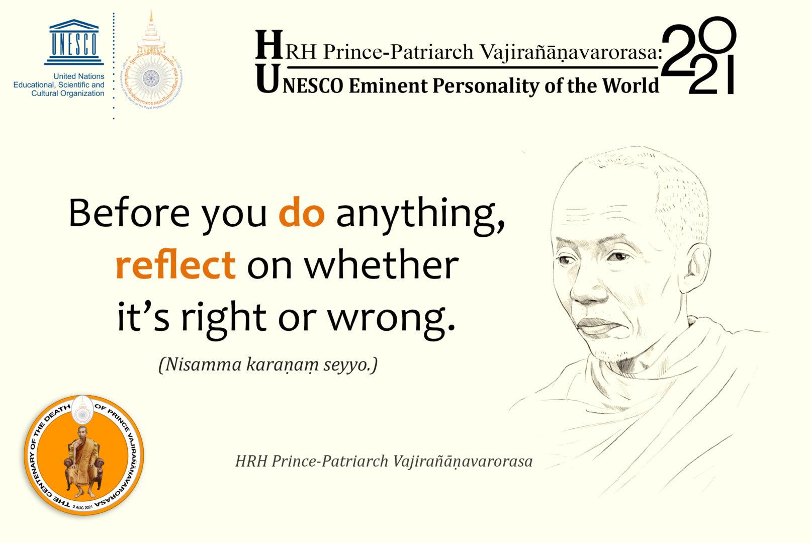 Eng Mahasamana Quote 001