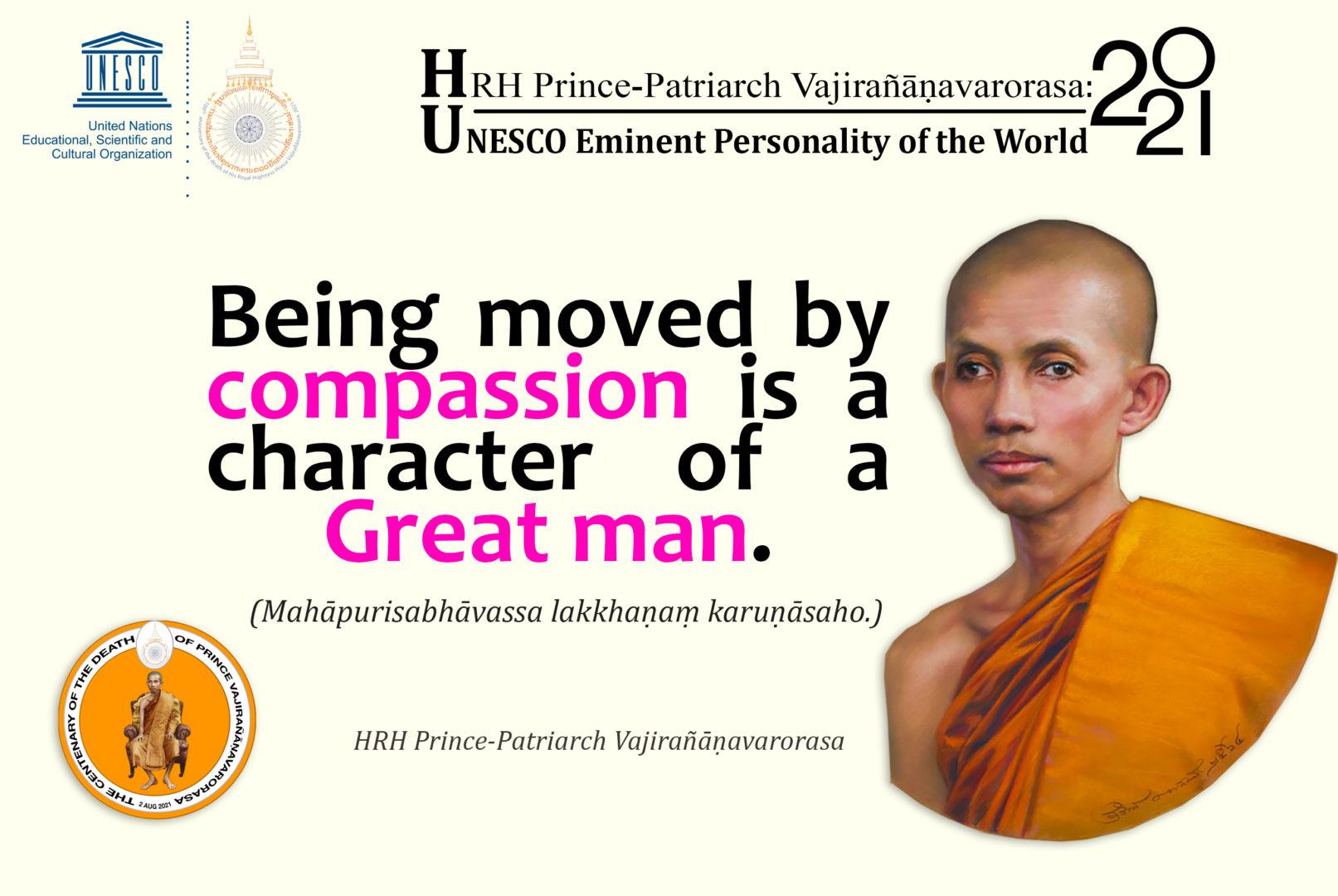 Eng Mahasamana Quote 008