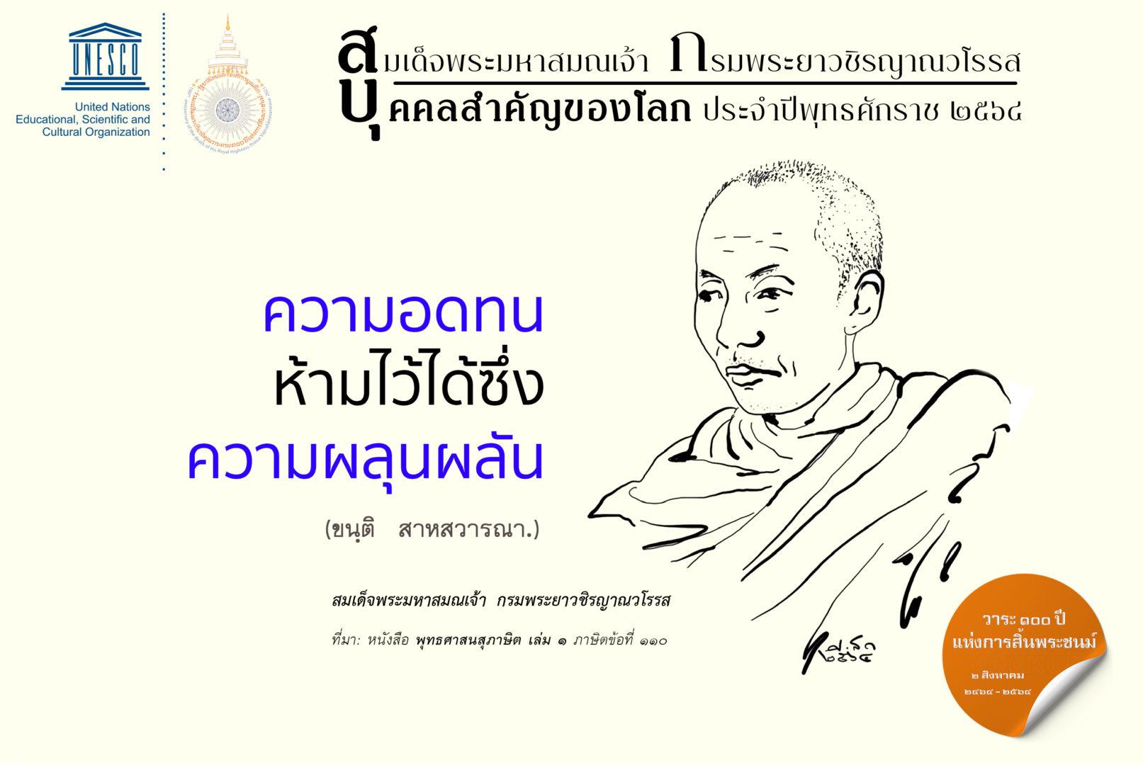Th Mahasamana Quote 003