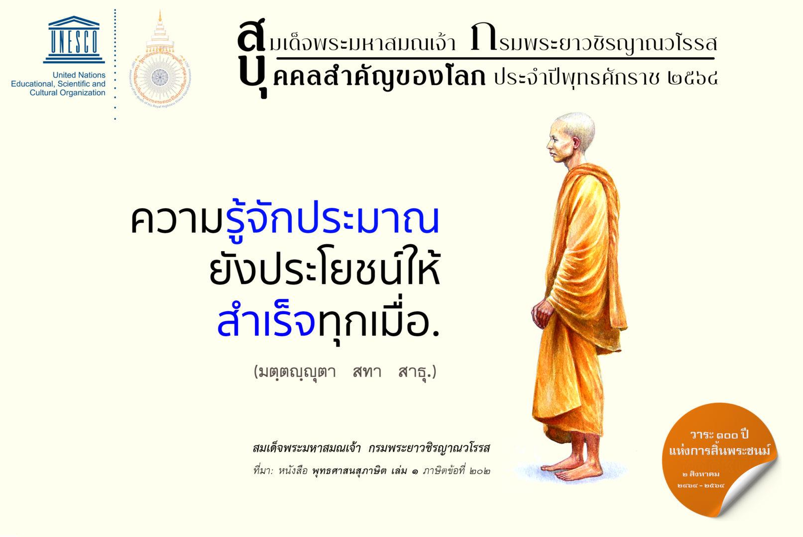 Th Mahasamana Quote 004