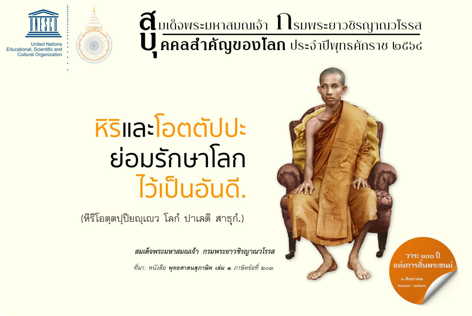 Th Mahasamana Quote 005