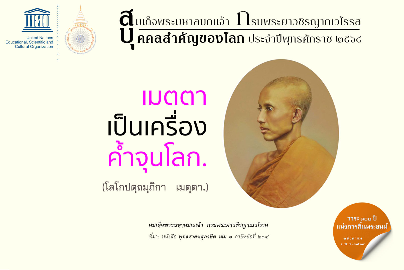 Th Mahasamana Quote 006