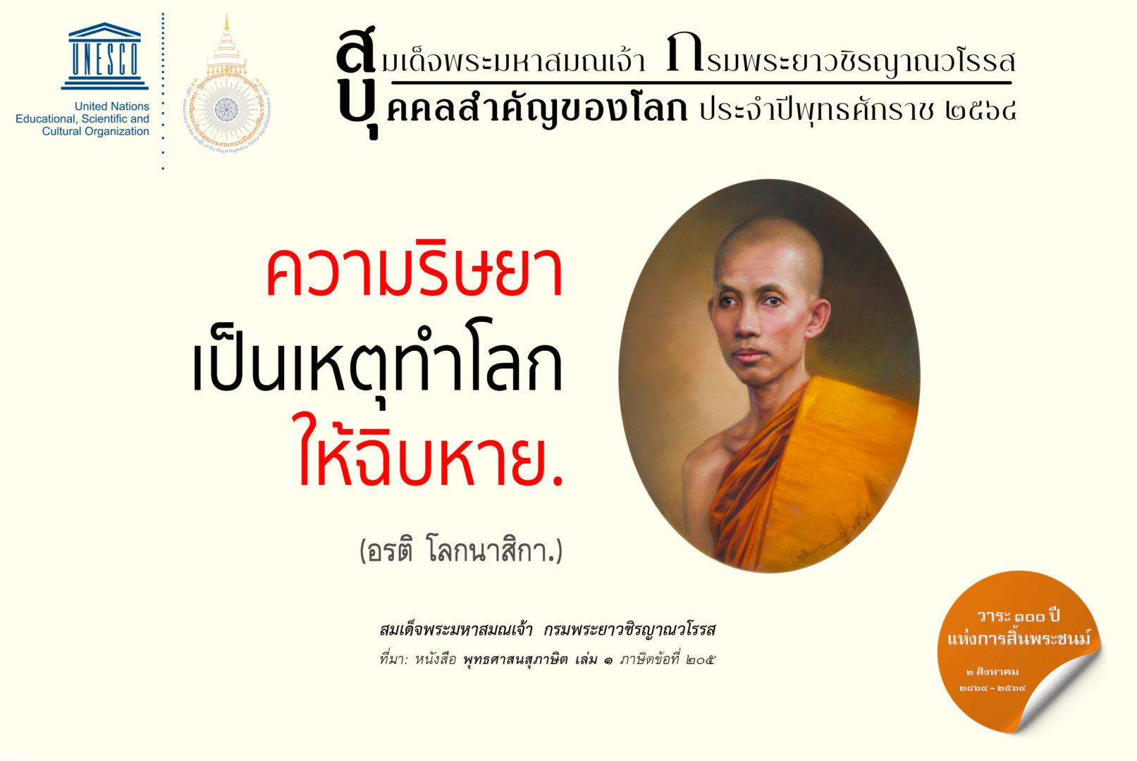 Th Mahasamana Quote 007