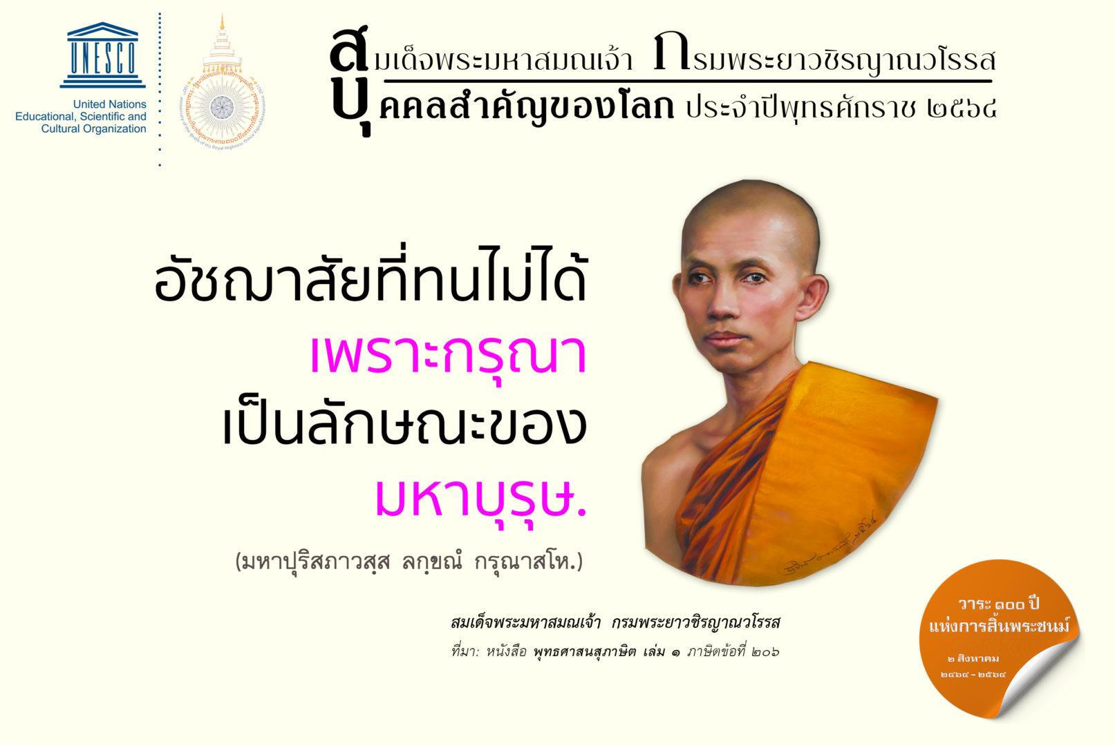 Th Mahasamana Quote 008