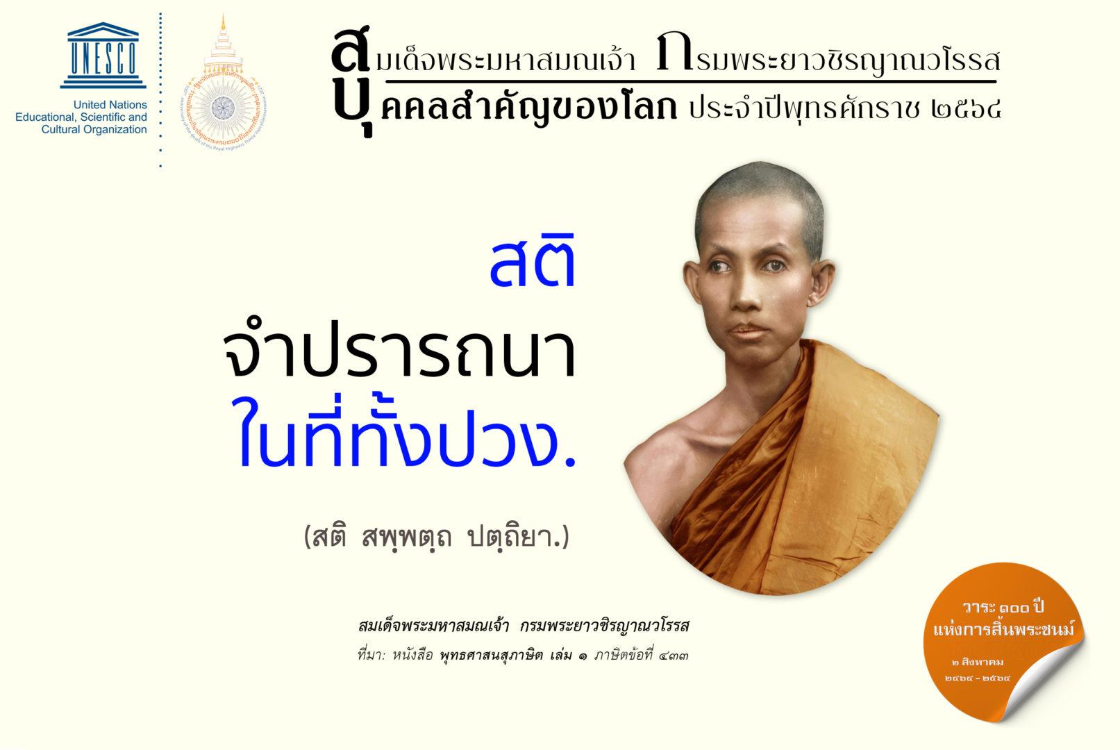 Th Mahasamana Quote 009
