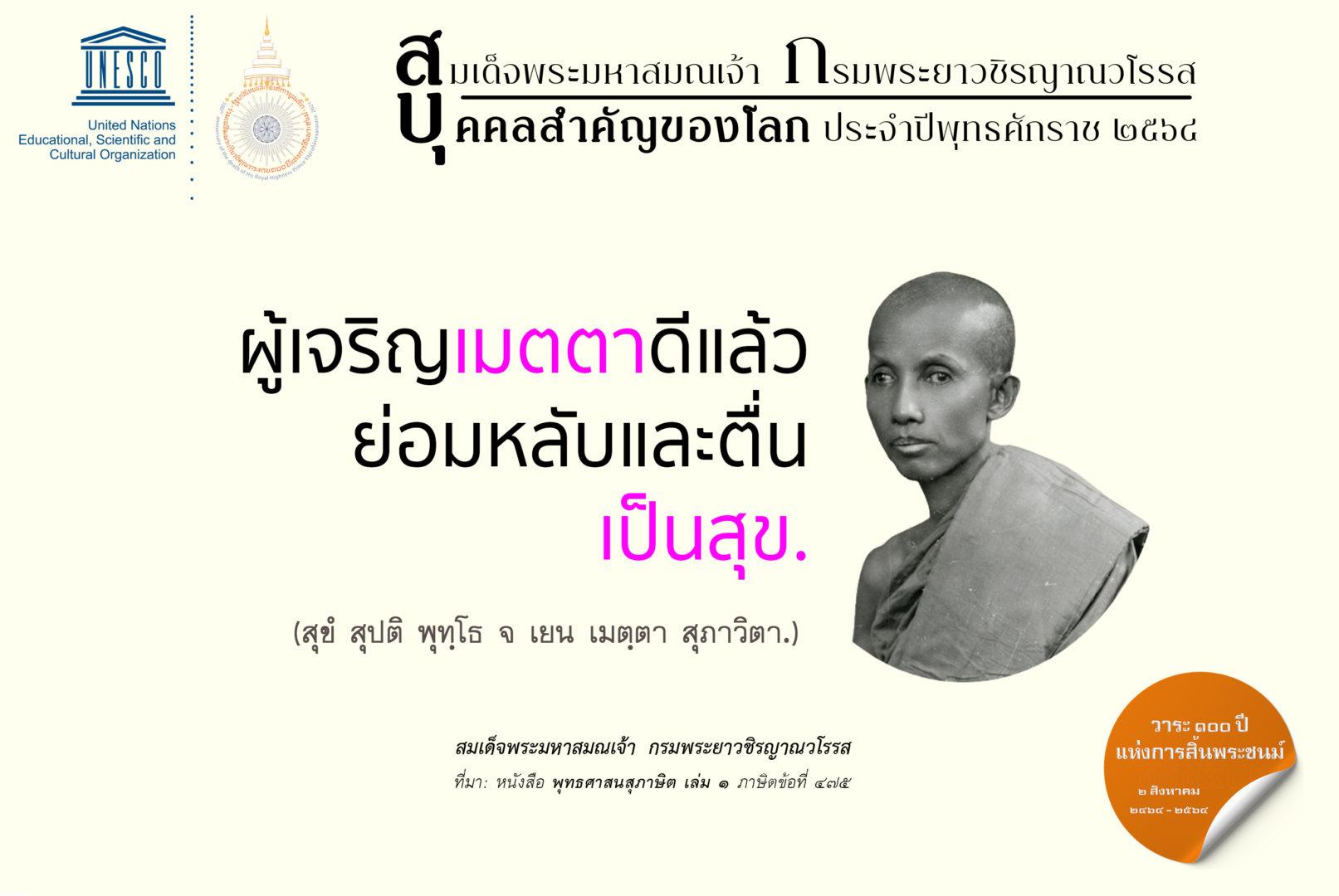 Th Mahasamana Quote 010