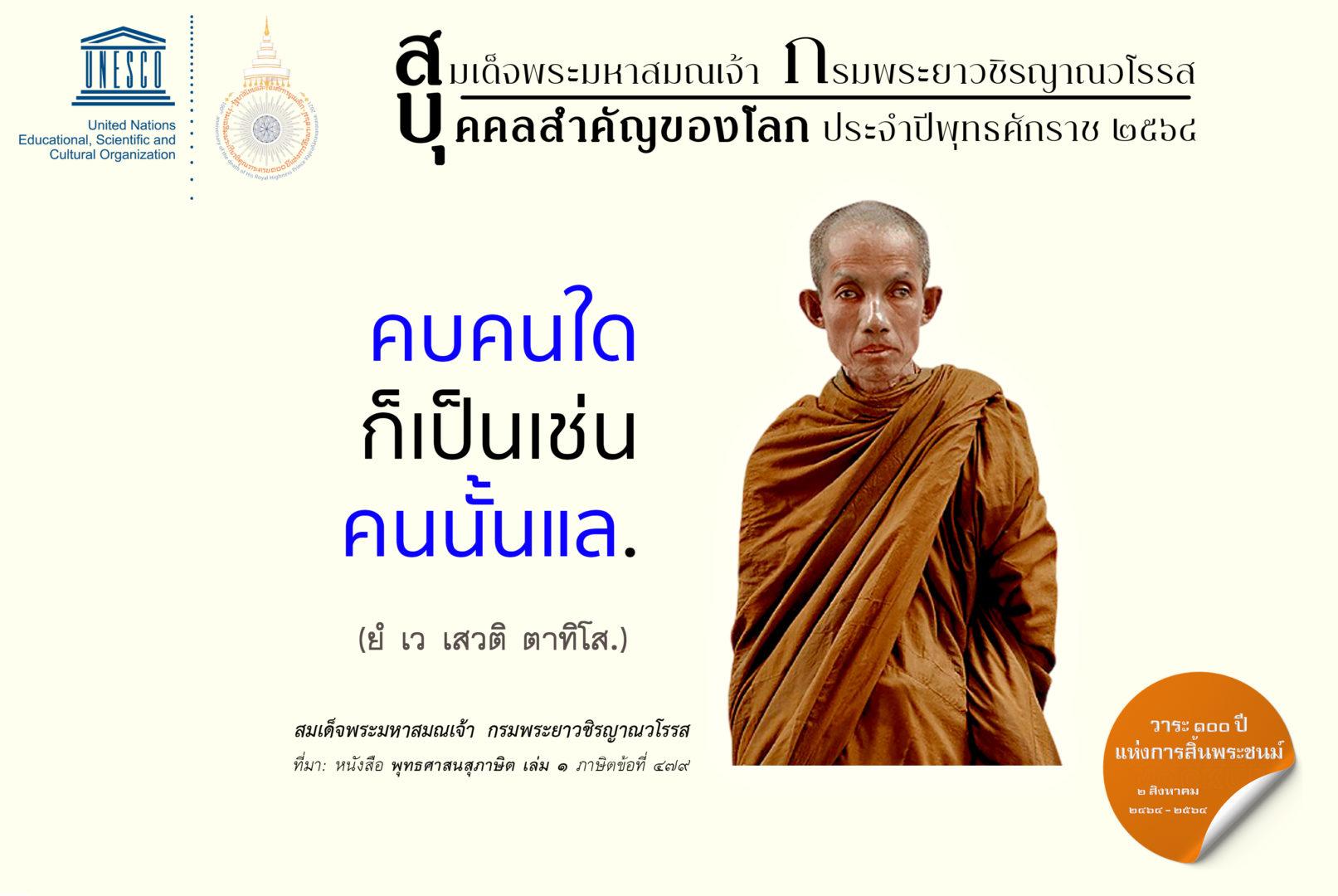 Th Mahasamana Quote 011